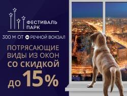 ЖК «Фестиваль Парк» Квартиры с отделкой от 5,7 млн рублей!